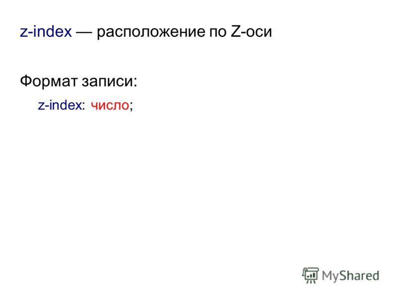 z-index расположение по Z-оси Формат записи: z-index: число;