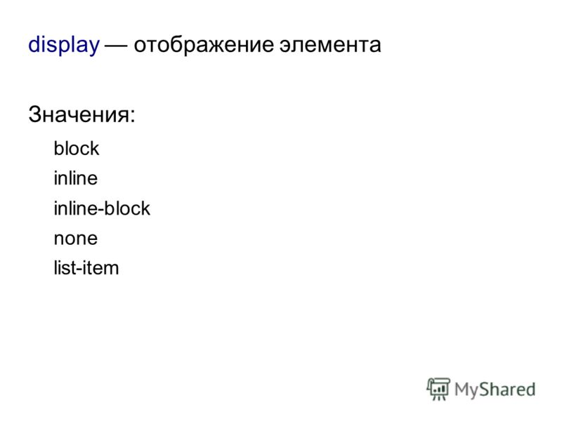 display отображение элемента Значения: block inline inline-block none list-item