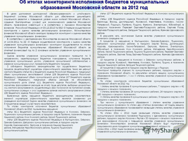 Об итогах мониторинга исполнения бюджетов муниципальных образований Московской области за 2012 год В целях достижения долгосрочной сбалансированности и устойчивости бюджетной системы Московской области для обеспечения дальнейшего социального развития