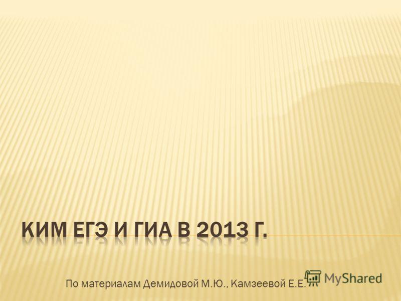 По материалам Демидовой М.Ю., Камзеевой Е.Е.
