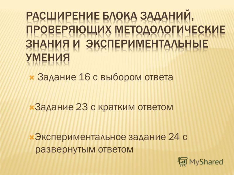Задание 16 с выбором ответа Задание 23 с кратким ответом Экспериментальное задание 24 с развернутым ответом