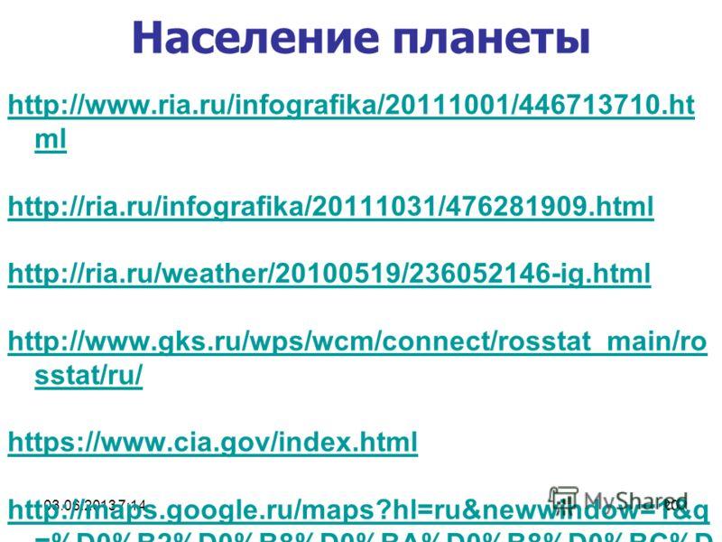03.06.2013 7:1519 Взгляд из космоса