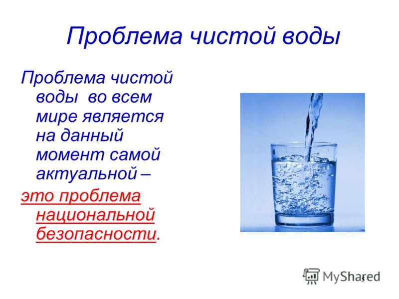 5 Проблема чистой воды Проблема чистой воды во всем мире является на данный момент самой актуальной – это проблема национальной безопасности.