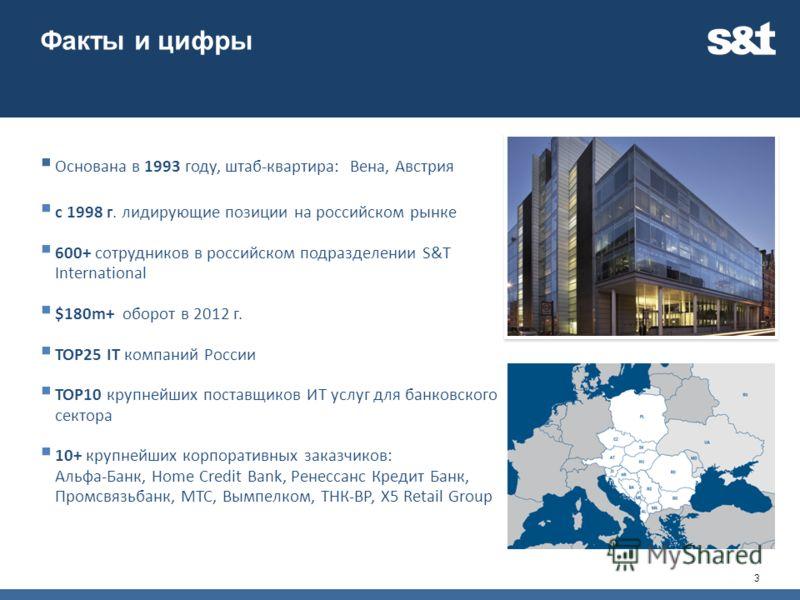 Факты и цифры Основана в 1993 году, штаб-квартира: Вена, Австрия с 1998 г. лидирующие позиции на российском рынке 600+ сотрудников в российском подразделении S&T International $180m+ оборот в 2012 г. TOP25 IT компаний России TOP10 крупнейших поставщи