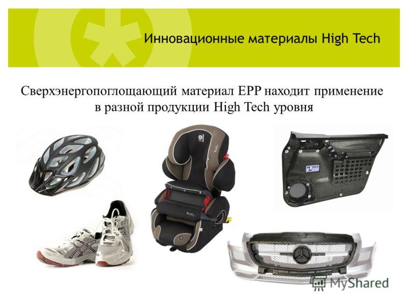 Инновационные материалы High Tech Сверхэнергопоглощающий материал EPP находит применение в разной продукции High Tech уровня