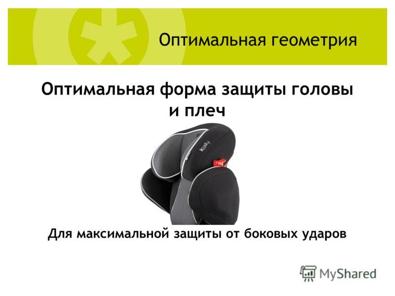 Оптимальная форма защиты головы и плеч Для максимальной защиты от боковых ударов Оптимальная геометрия