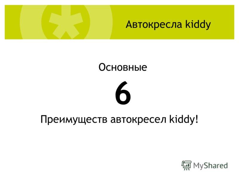 Основные 6 Автокресла kiddy Преимуществ автокресел kiddy!