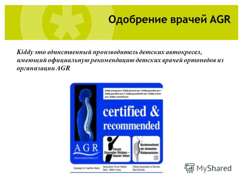 Одобрение врачей AGR Kiddy это единственный производитель детских автокресел, имеющий официальную рекомендацию детских врачей ортопедов из организации AGR