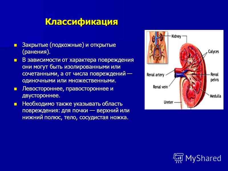 Классификация Закрытые (подкожные) и открытые (ранения). Закрытые (подкожные) и открытые (ранения). В зависимости от характера повреждения они могут быть изолированными или сочетанными, а от числа повреждений одиночными или множественными. В зависимо