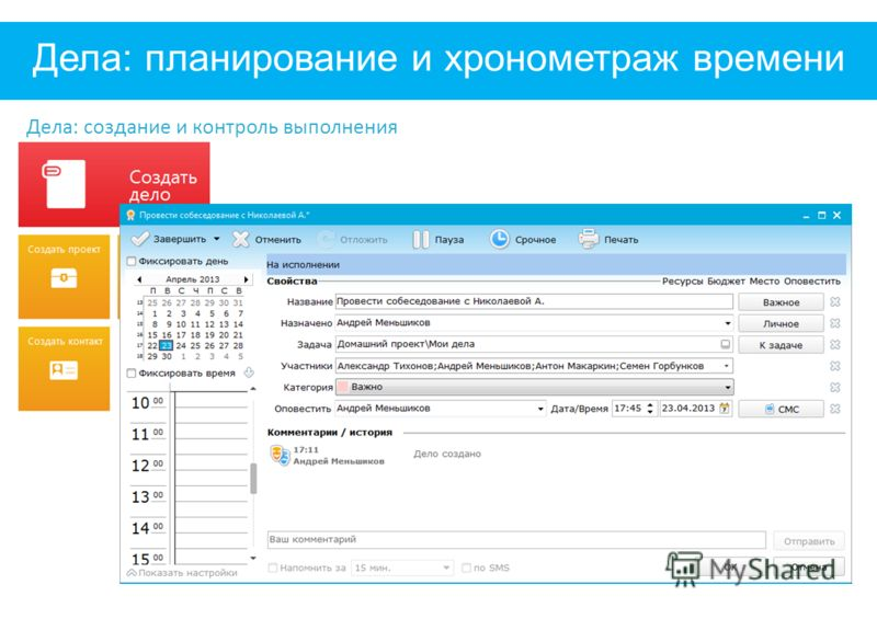 Дела: планирование и хронометраж времени Дела: создание и контроль выполнения