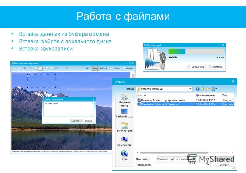 Работа с файлами Вставка данных из буфера обмена Вставка файлов с локального диска Вставка звукозаписи
