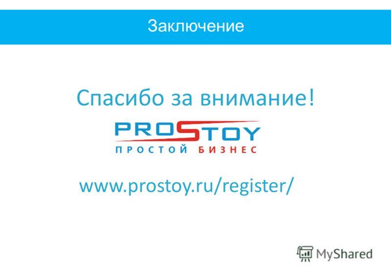 Заключение Спасибо за внимание! www.prostoy.ru/register/