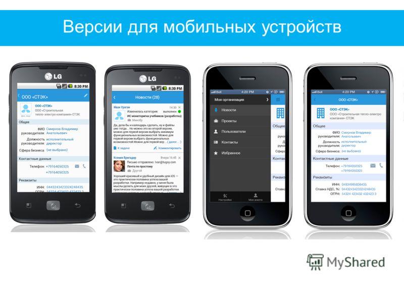 Версии для мобильных устройств