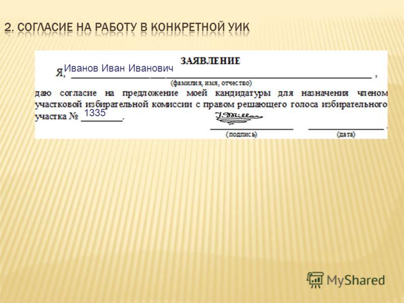 Иванов Иван Иванович 1335