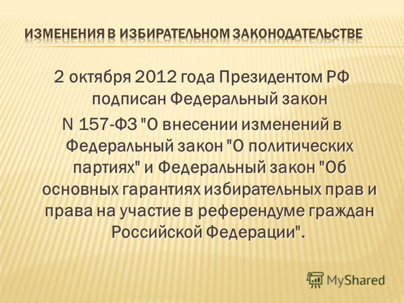 2 октября 2012 года Президентом РФ подписан Федеральный закон N 157-ФЗ
