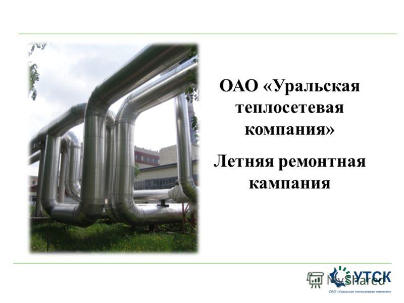 ОАО «Уральская теплосетевая компания» Летняя ремонтная кампания