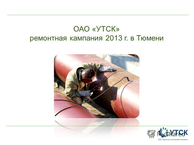 ОАО «УТСК» ремонтная кампания 2013 г. в Тюмени
