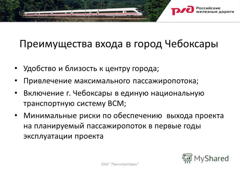 Преимущества входа в город Чебоксары ОАО