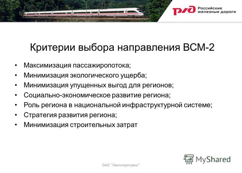 Критерии выбора направления ВСМ-2 Максимизация пассажиропотока; Минимизация экологического ущерба; Минимизация упущенных выгод для регионов; Социально-экономическое развитие региона; Роль региона в национальной инфраструктурной системе; Стратегия раз
