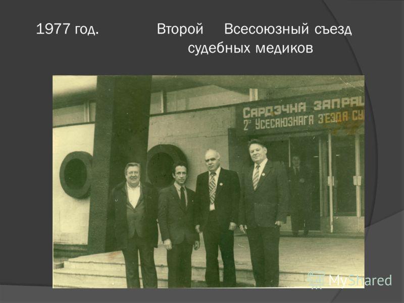1977 год. Второй Всесоюзный съезд судебных медиков