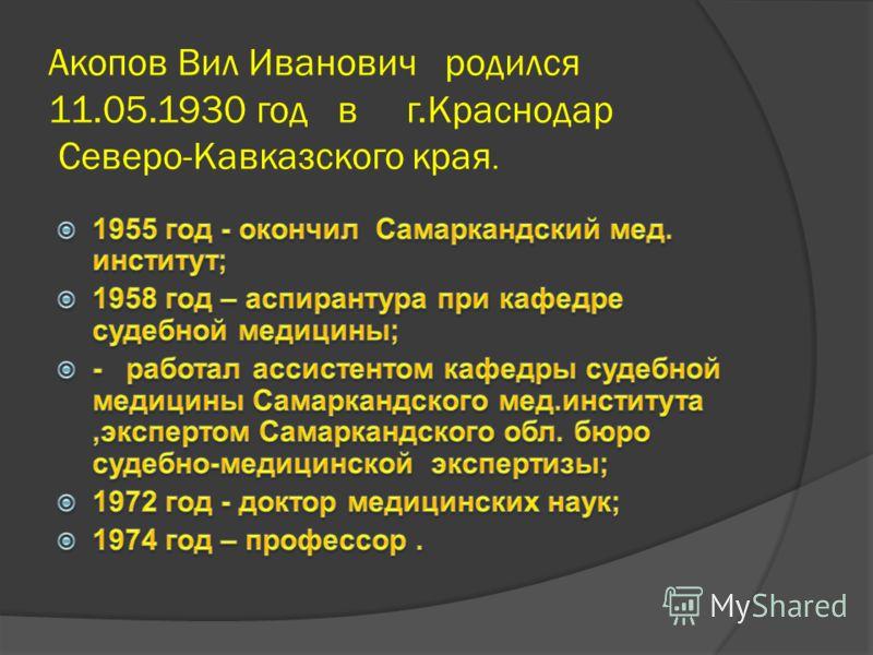 Акопов Вил Иванович родился 11.05.1930 год в г.Краснодар Северо-Кавказского края.