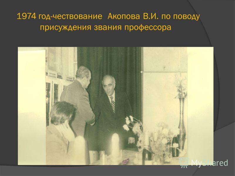 1974 год-чествование Акопова В.И. по поводу присуждения звания профессора