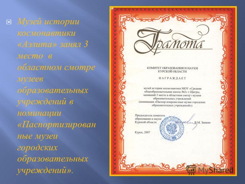 Музей истории космонавтики « Аэлита » занял 3 место в областном смотре музеев образовательных учреждений в номинации « Паспортизирован ные музеи городских образовательных учреждений ».