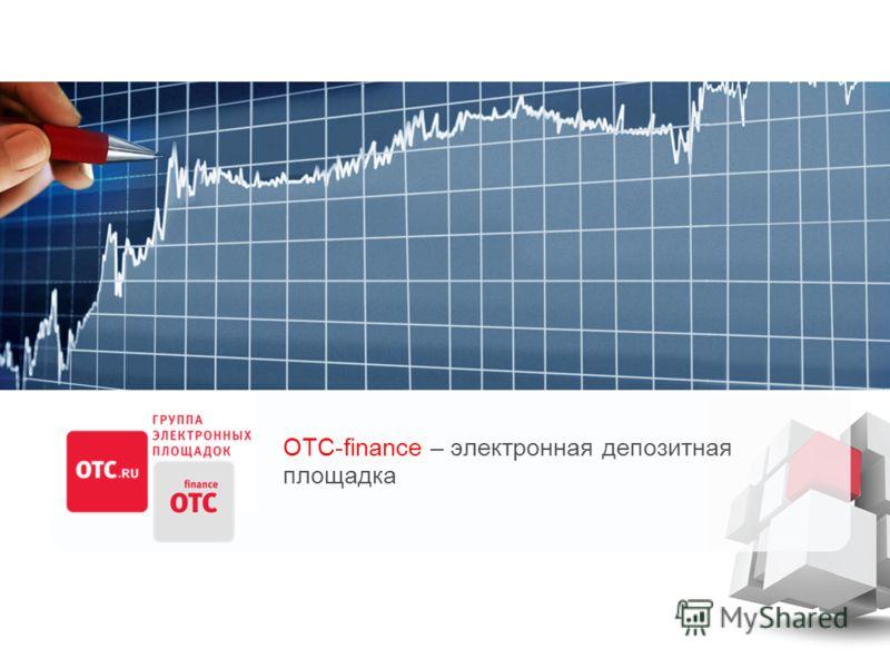 OTC-finance – электронная депозитная площадка