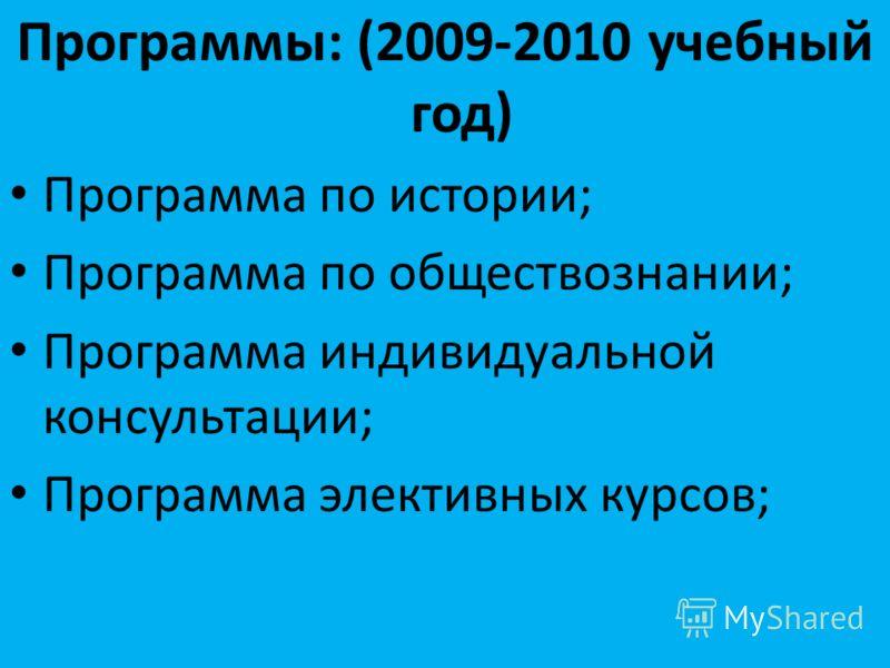 Программы: (2009-2010 учебный год) Программа по истории; Программа по обществознании; Программа индивидуальной консультации; Программа элективных курсов;