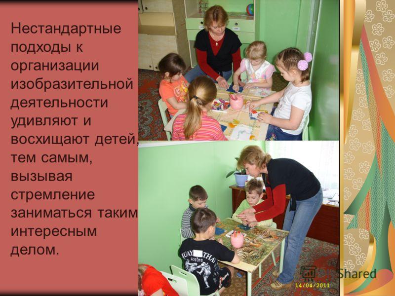 Нестандартные подходы к организации изобразительной деятельности удивляют и восхищают детей, тем самым, вызывая стремление заниматься таким интересным делом.