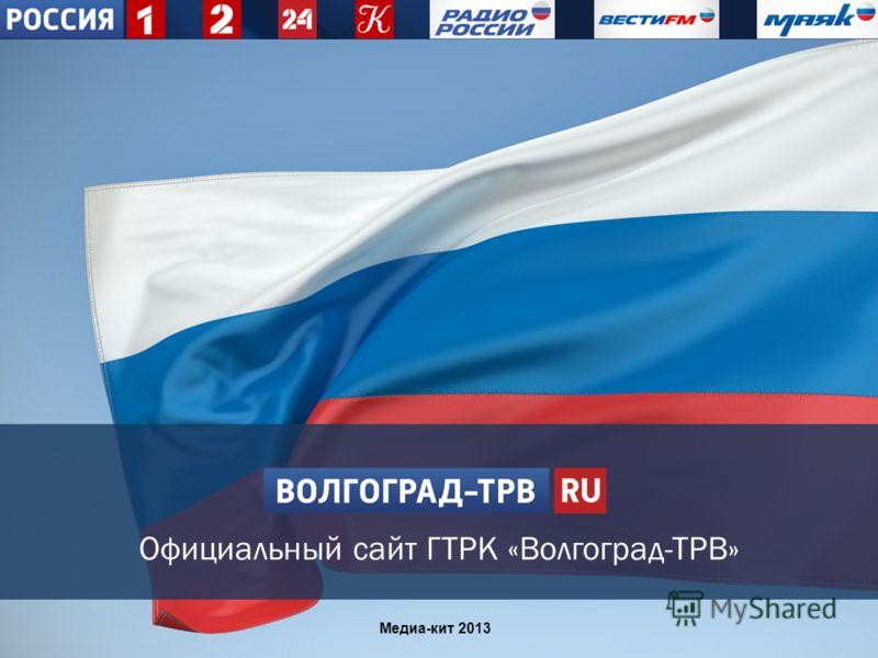1 Официальный сайт ГТРК «Волгоград-ТРВ» Медиа-кит 2013