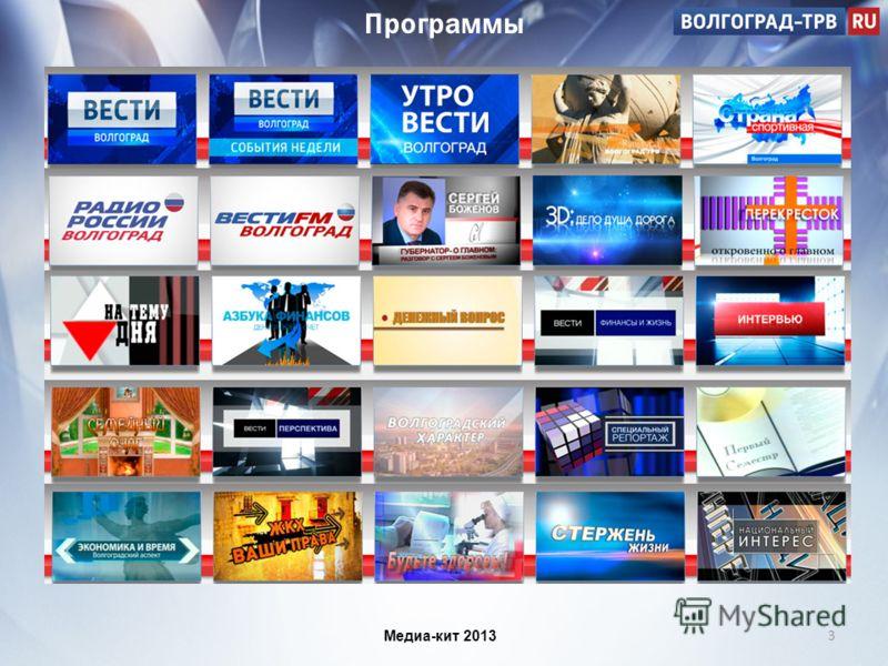 3 Программы Медиа-кит 2013
