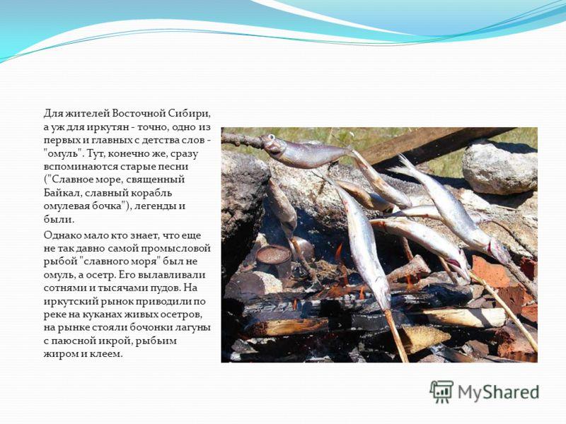 Для жителей Восточной Сибири, а уж для иркутян - точно, одно из первых и главных с детства слов -