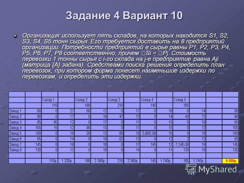 Задание 4 Вариант 10 Организация использует пять складов, на которых находится S1, S2, S3, S4, S5 тонн сырья. Его требуется доставить на 8 предприятий организации. Потребности предприятий в сырье равны P1, P2, P3, P4, P5, P6, P7, P8 соответственно, п