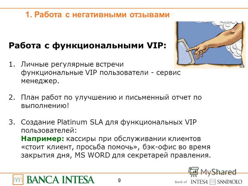 9 Работа с функциональными VIP: 1.Личные регулярные встречи функциональные VIP пользователи - сервис менеджер. 2.План работ по улучшению и письменный отчет по выполнению! 3.Создание Platinum SLA для функциональных VIP пользователей: Например: кассиры