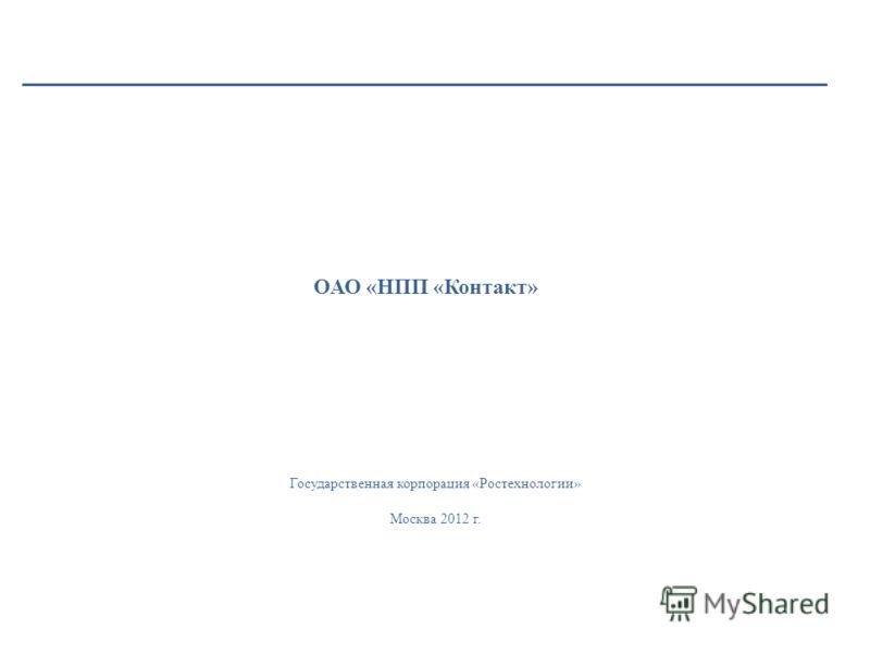 ОАО «НПП «Контакт» Государственная корпорация «Ростехнологии» Москва 2012 г.