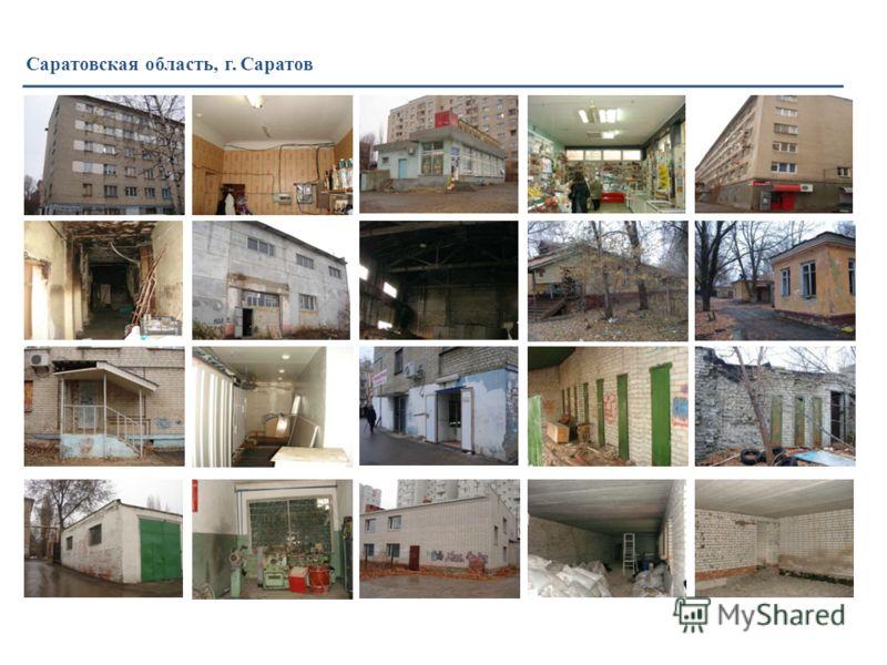 Саратовская область, г. Саратов