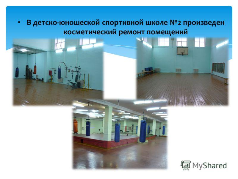 В детско-юношеской спортивной школе 2 произведен косметический ремонт помещений