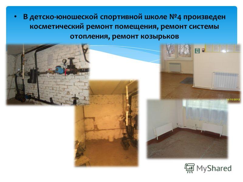 В детско-юношеской спортивной школе 4 произведен косметический ремонт помещения, ремонт системы отопления, ремонт козырьков