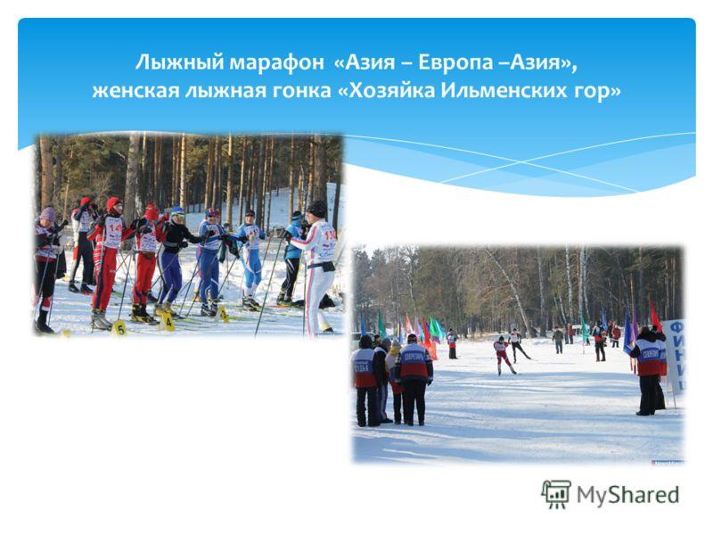 Лыжный марафон «Азия – Европа –Азия», женская лыжная гонка «Хозяйка Ильменских гор»
