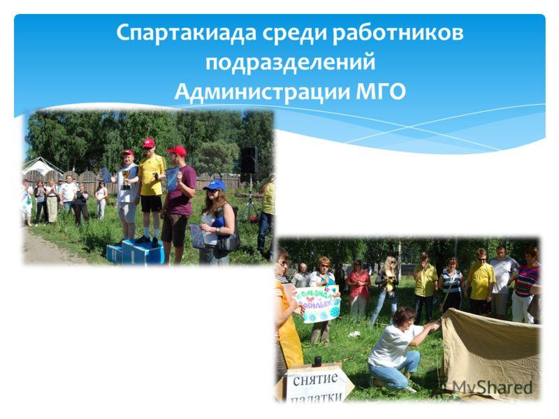 Спартакиада среди работников подразделений Администрации МГО