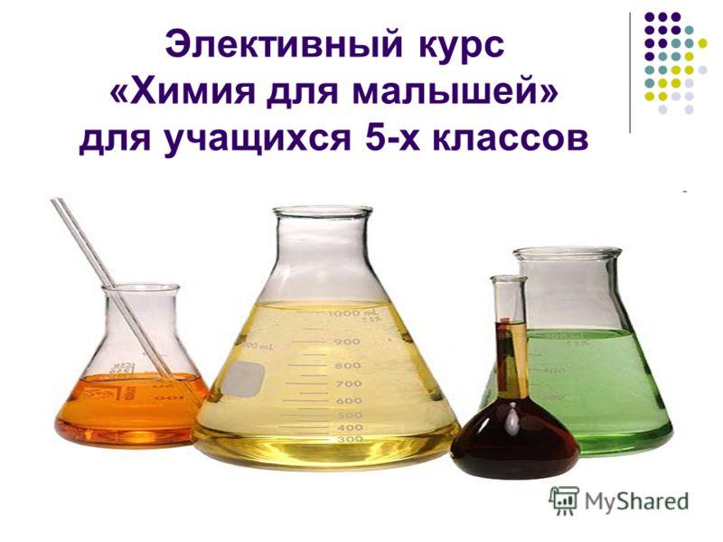Элективный курс «Химия для малышей» для учащихся 5-х классов
