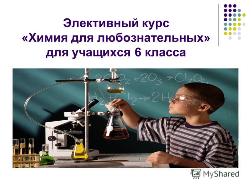 Элективный курс «Химия для любознательных» для учащихся 6 класса