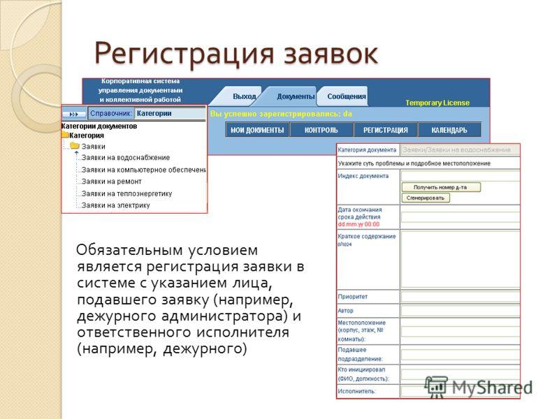 Регистрация заявок Обязательным условием является регистрация заявки в системе с указанием лица, подавшего заявку ( например, дежурного администратора ) и ответственного исполнителя ( например, дежурного )