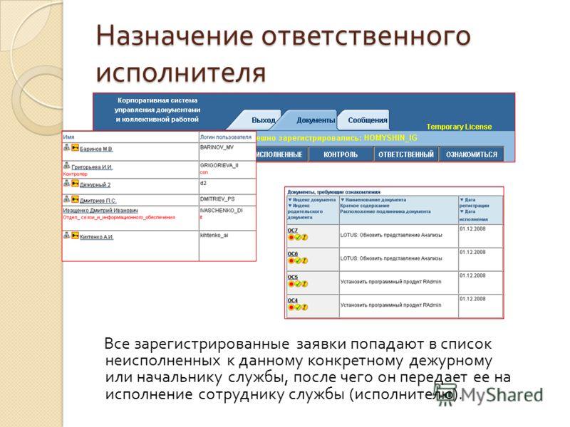 Назначение ответственного исполнителя Все зарегистрированные заявки попадают в список неисполненных к данному конкретному дежурному или начальнику службы, после чего он передает ее на исполнение сотруднику службы ( исполнителю ).