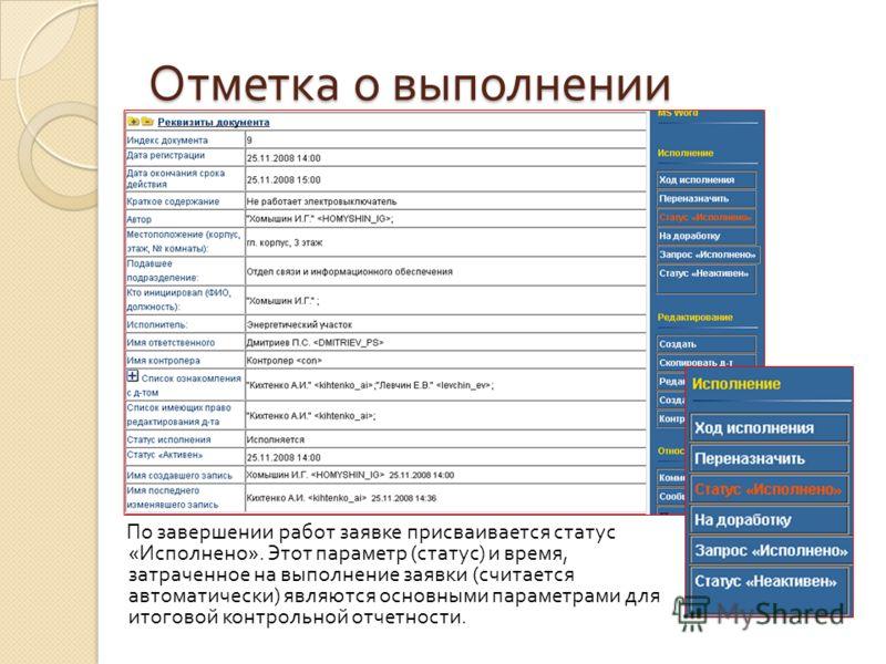 Отметка о выполнении По завершении работ заявке присваивается статус « Исполнено ». Этот параметр ( статус ) и время, затраченное на выполнение заявки ( считается автоматически ) являются основными параметрами для итоговой контрольной отчетности.
