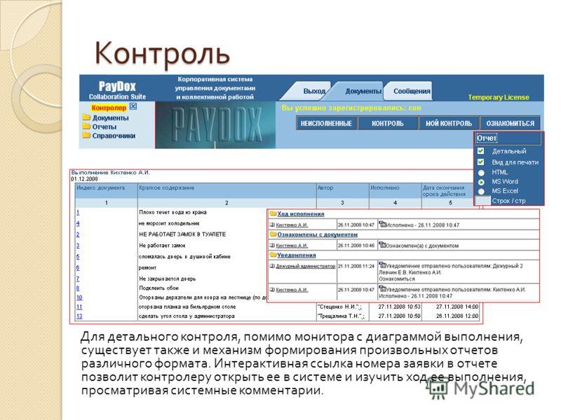 Контроль Для детального контроля, помимо монитора с диаграммой выполнения, существует также и механизм формирования произвольных отчетов различного формата. Интерактивная ссылка номера заявки в отчете позволит контролеру открыть ее в системе и изучит