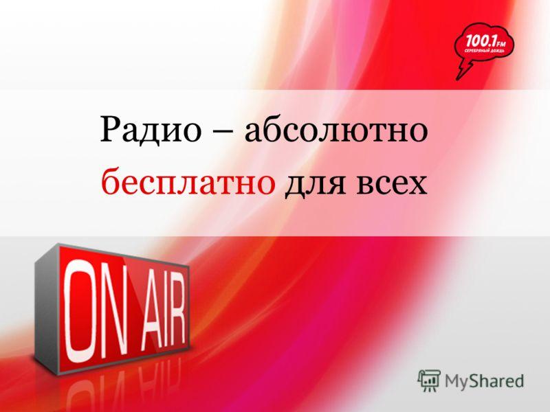 Радио – абсолютно бесплатно для всех