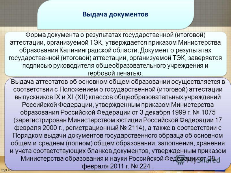 Форма документа о результатах государственной (итоговой) аттестации, организуемой ТЭК, утверждается приказом Министерства образования Калининградской области. Документ о результатах государственной (итоговой) аттестации, организуемой ТЭК, заверяется