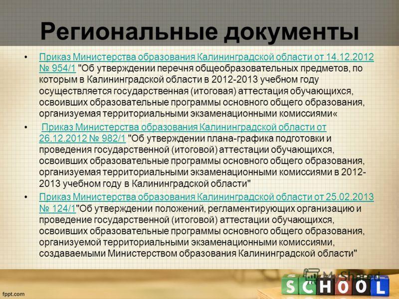 Региональные документы Приказ Министерства образования Калининградской области от 14.12.2012 954/1
